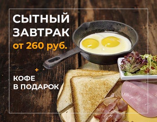 Новинка! Ежедневные завтраки!